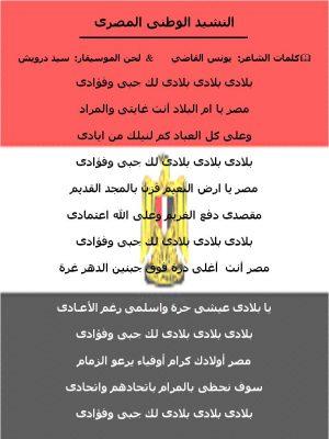 معلومات عن النشيد الوطني المصري