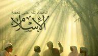 ماهو الاسلام