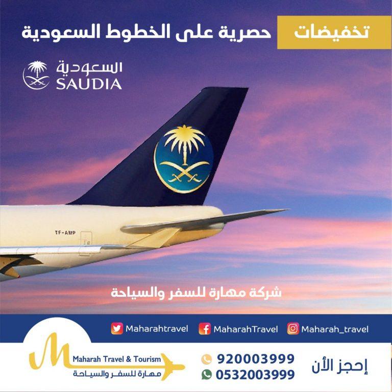 شركات السياحة في الرياض