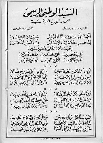 النشيد الوطني التونسي القديم