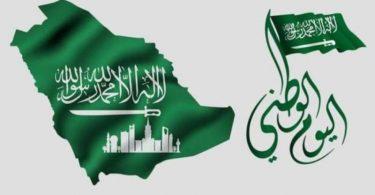 ماهو اليوم الوطني السعودي