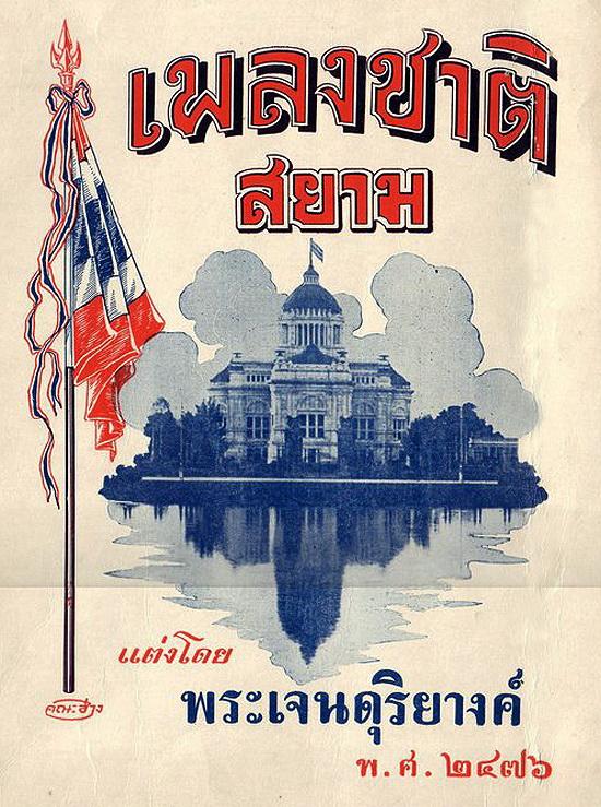 النشيد الوطني التايلندي