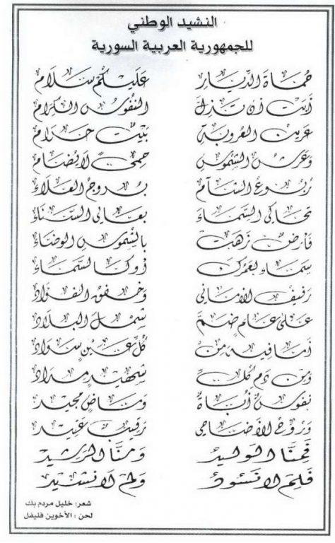 معلومات عن النشيد الوطني السوري