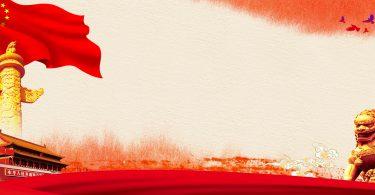 النشيد الوطني الصيني