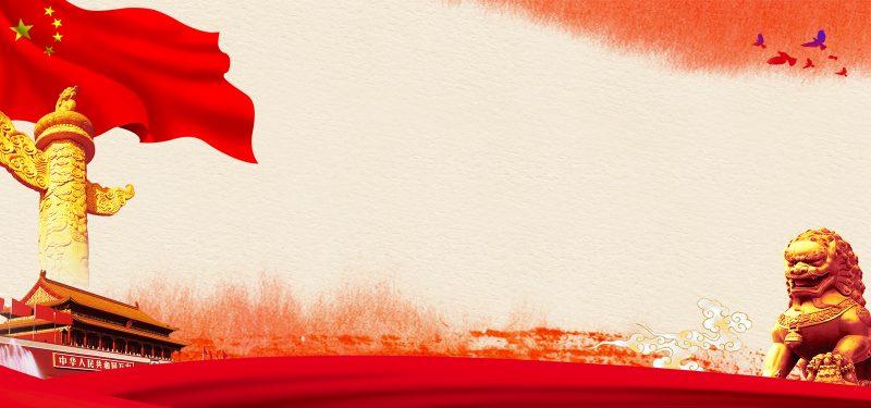 Photo of النشيد الوطني الصيني