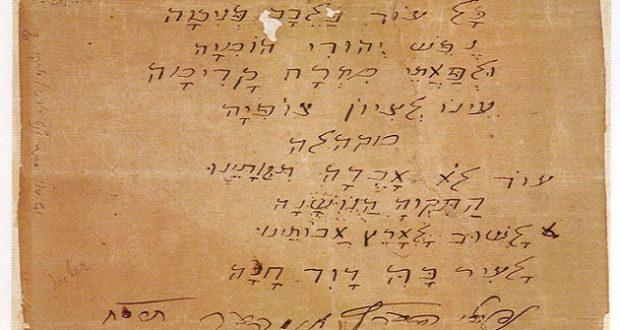 Photo of النشيد الوطني الاسرائيلي