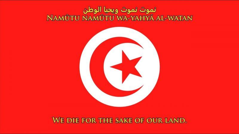 Photo of النشيد الوطني التونسي الجديد