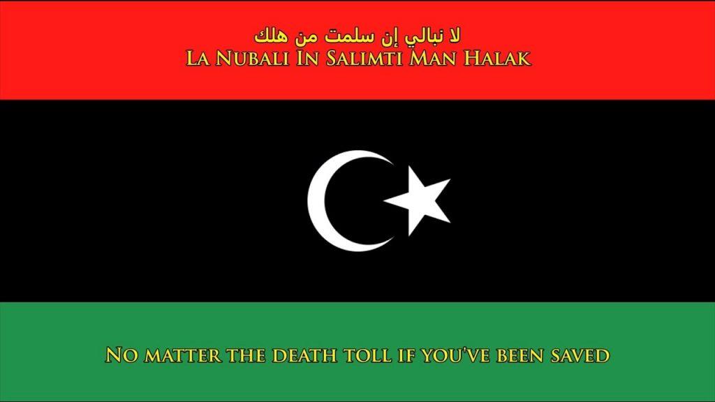 النشيد الوطني الليبي