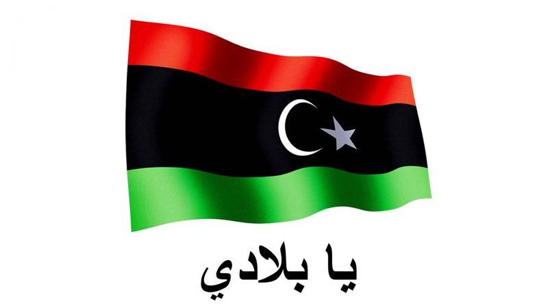 Photo of النشيد الوطني الليبي