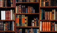 تعريف علم الفقه لغة واصطلاحا