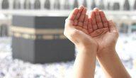 ادعية دينية اسلامية قصيرة 2020