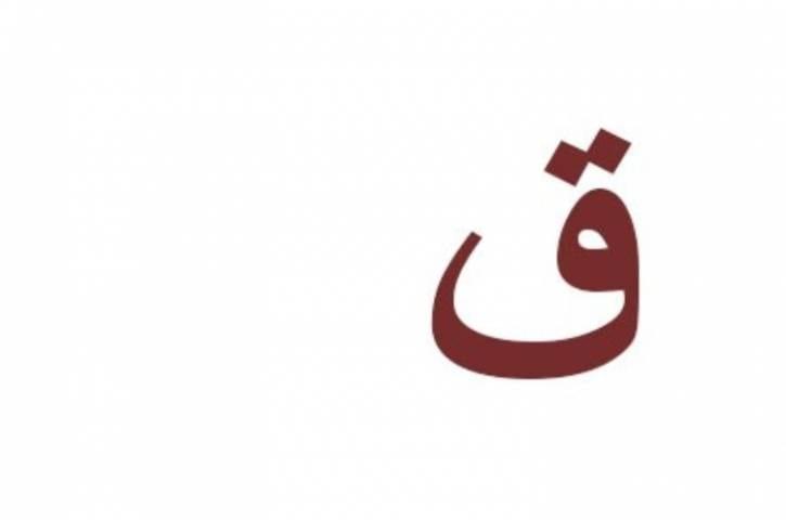 Photo of تفسير حرف القاف ق في المنام للإمام جعفر الصادق
