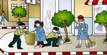 بحث عن تنظيف الحي