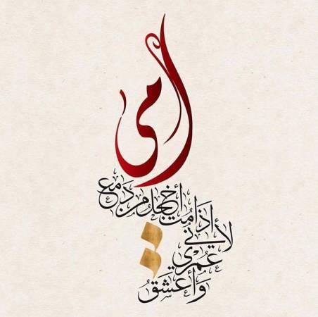 افضل دعاء للام في شهر رمضان 2020