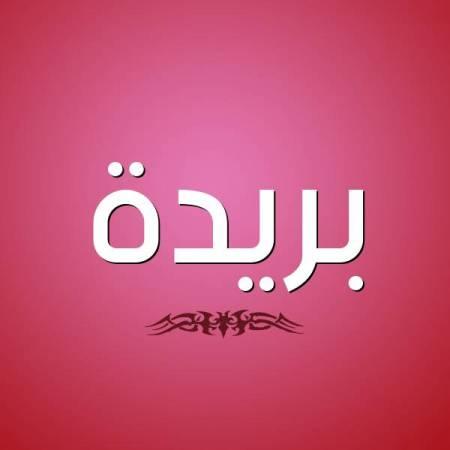 معنى اسم بريدة وصفات من تحمله