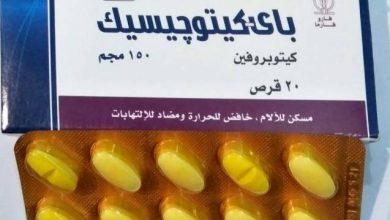 Photo of أقراص باي كيتوجيسيك Bi-ketogesic لعلاج التهاب العضلات