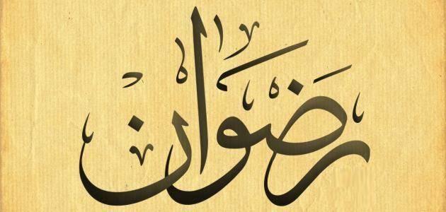 Photo of معنى اسم رضوان وصفات من يحمله