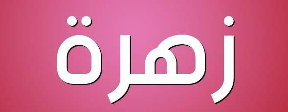 معنى اسم زهرة وصفات من تحمله