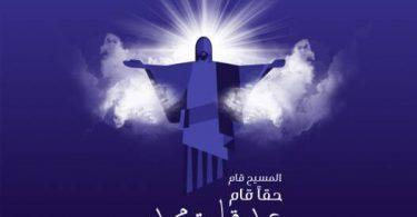 معلومات عن عيد القيامة المجيد 2020