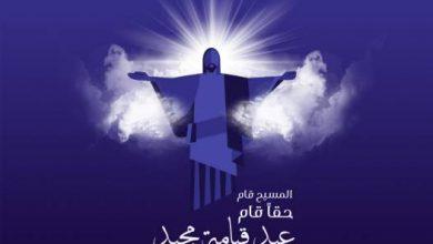 Photo of معلومات عن عيد القيامة المجيد 2020