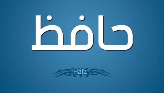 معنى اسم حافظ وصفاته وشخصيته
