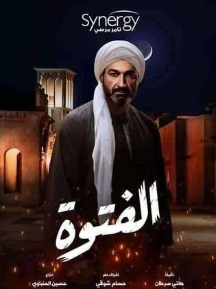 أفضل 10 مسلسلات في رمضان 2020