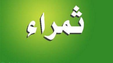 Photo of معنى اسم ثمراء وصفات من تحمله