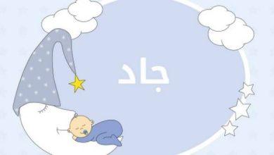 Photo of معنى اسم جاد وصفات من يحمله