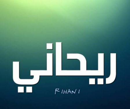 معنى اسم ريحاني وصفات من يحمله