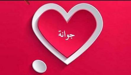 Photo of معنى اسم جوانة وصفاته