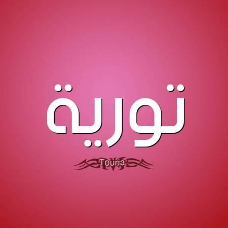 Photo of معنى اسم تورية بالتفصيل