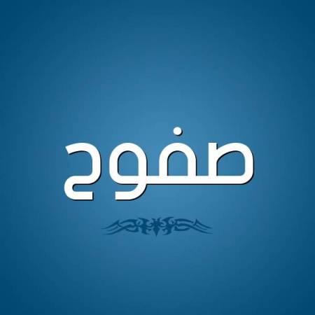 معنى اسم صفوح وصفات من يحمله