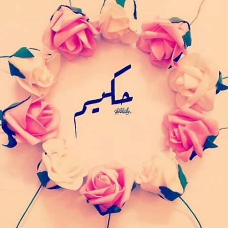 Photo of معنى اسم حكيم وصفات من يحمله