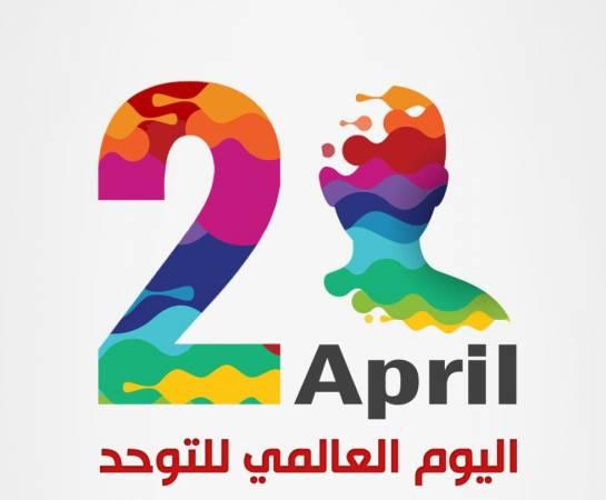 Photo of معلومات في اليوم العالمي للتوحد 2020