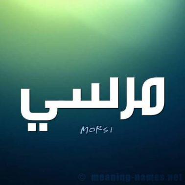 معنى اسم مرسي وصفات من يحمله