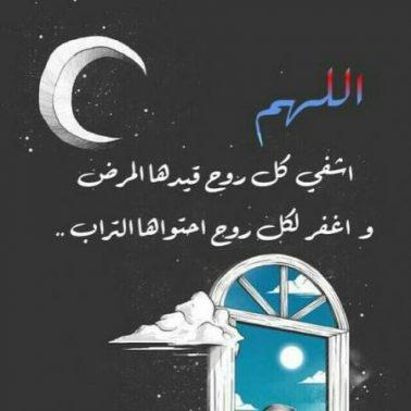 دعاء رمضان للمريض والمريضة