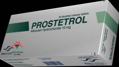 Photo of أقراص بروستيترول Prostetrol لعلاج تضخم البروستاتا الحميد