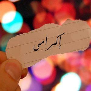 معنى اسم اكرامي وصفات من يحمله