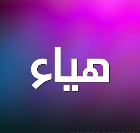 معنى اسم هياء وصفات من يحمله
