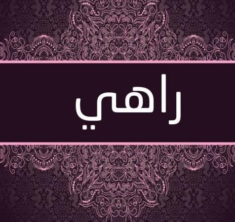 Photo of معنى اسم راهي بالتفصيل
