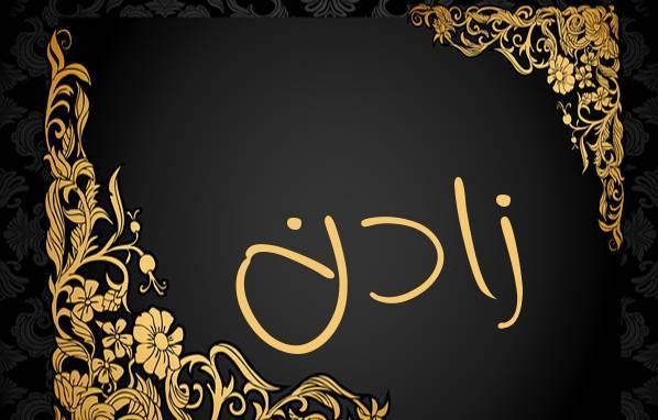 Photo of معنى اسم زادن وصفاته