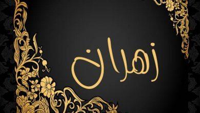 Photo of تعرف على معنى اسم زهران