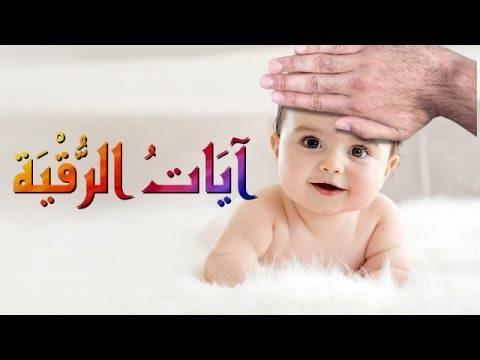 دعاء تحصين الأطفال الرضع