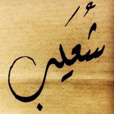 معنى اسم شعيب وصفات من يحمله