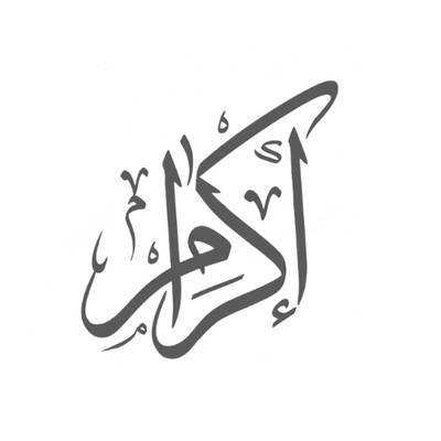 Photo of معنى اسم إكرام بالتفصيل
