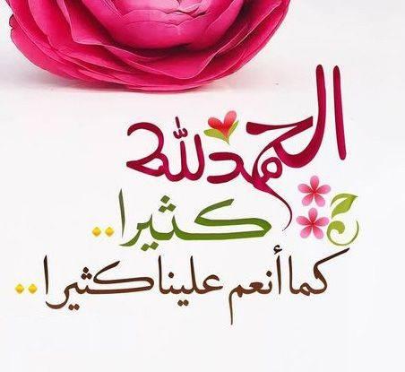 دعاء الحمد والشكر لله | موقع معلومات