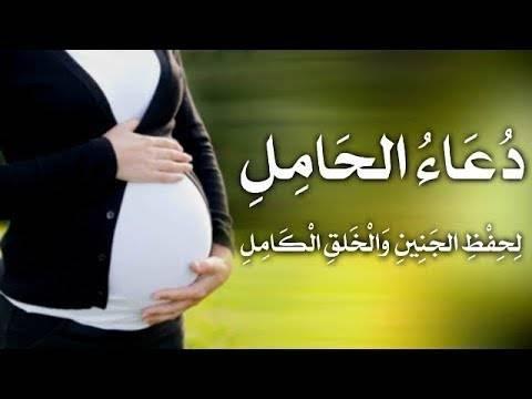 دعاء للحامل وحفظ الجنين قبل الولادة