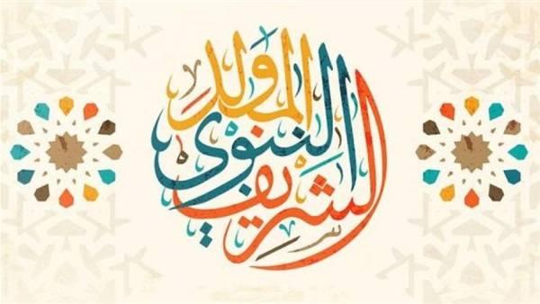Photo of افضل موضوع تعبير عن المولد النبوى الشريف
