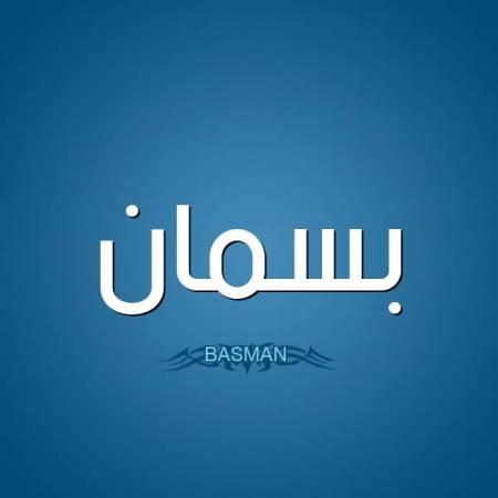 Photo of معنى اسم بسمان بالتفصيل