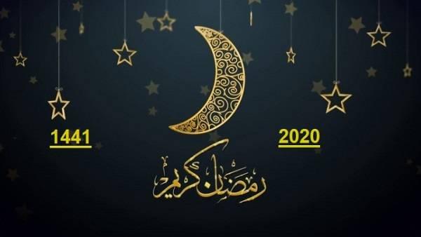 معلومات عن شهر رمضان 2020